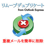リムーブデュプリケート from Outlook Express