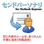 【限定特価】センドパーソナリ for Outlook Express