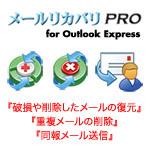 【限定特価】メールリカバリ PRO for Outlook Express
