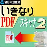 いきなりPDF from スキャナ 2 ダウンロード版