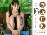 制服日和 スクール水着編 かなこ16さい 後藤香南子写真集
