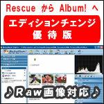 MediaAlbum! RawPro [エディションチェンジ優待版]