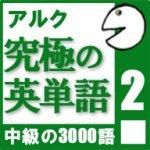 【音声限定版】究極の英単語Vol.2