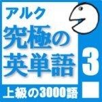 【音声限定版】究極の英単語Vol.3