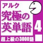 【音声限定版】究極の英単語Vol.4