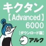 キクタン Advanced6000 【ダウンロード版】