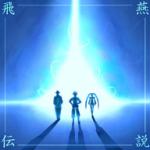 飛燕伝説−虚空の章−