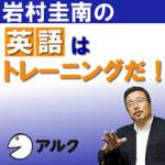 岩村圭南の「英語はトレーニングだ!」