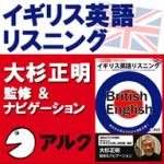 大杉正明のイギリス英語リスニング British English
