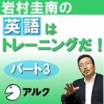 岩村圭南の「英語はトレーニングだ!」パート3