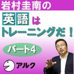 岩村圭南の「英語はトレーニングだ!」パート4