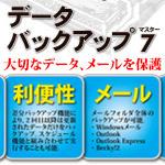 データバックアップマスター 7