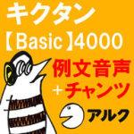 キクタン Basic 4000 例文+チャンツ音声