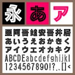 GMYインラインゴシックU【Win版TTフォント】【ゴシック系】