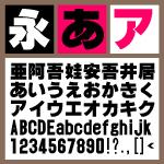GMYゴシックORU【Win版TTフォント】【ゴシック系】