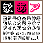 GMY丸シャドーDB【Win版TTフォント】【丸ゴシック系】