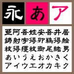 GSN隷書DB【Win版TTフォント】【隷書】【筆書系】