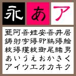 GSN隷書M【Win版TTフォント】【隷書】【筆書系】
