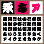 GMA俵H【Win版TTフォント】【俵文字】【筆書系】