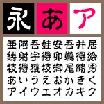 GMA古印体EB【Win版TTフォント】【古印体】【筆書系】