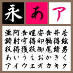 NSK P白洲毛筆行草太【Win版TTフォント】【行書】【草書】【筆書系】