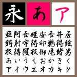 NSK P白洲毛筆行草【Win版TTフォント】【行書】【草書】【筆書系】