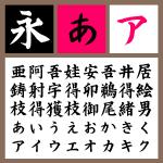 NSK P白洲毛筆楷書【Win版TTフォント】【楷書】【筆書系】