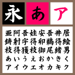 NSK P白洲毛筆楷書太【Win版TTフォント】【楷書】【筆書系】
