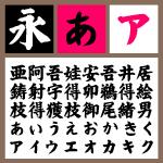 NSK P白洲毛筆楷書極太EG【Win版TTフォント】【楷書】【筆書系】