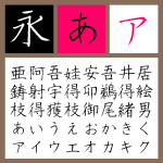 NSK P白洲ペン楷書【Win版TTフォント】【楷書】【ペン字系】