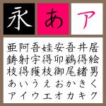 NSK P白洲ペン楷書太【Win版TTフォント】【楷書】【ペン字系】