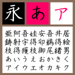 NSK P白洲ペン楷書極太【Win版TTフォント】【楷書】【ペン字系】