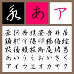 NSK P白洲ペン行草【Win版TTフォント】【行書】【草書】【ペン字系】