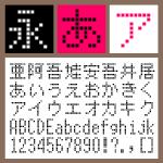 BT 10G LCD Light【Win版TTフォント】【デザイン書体】【ビットマップ系】