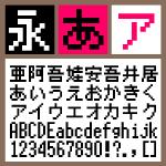 BT 10G LCD Bold【Win版TTフォント】【デザイン書体】【ビットマップ系】
