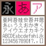 BT 12G LCD Light【Win版TTフォント】【デザイン書体】【ビットマップ系】