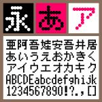 BT 10G Dot Bold【Win版TTフォント】【デザイン書体】【ビットマップ系】
