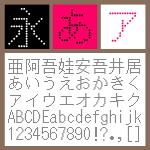 BT 16G Dot Light【Win版TTフォント】【デザイン書体】【ビットマップ系】