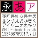 BT 12G lnline-Y Regular【Win版TTフォント】【デザイン書体】【ビットマップ系】