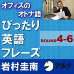 オフィスのオトナ語 ぴったり英語フレーズ [ROUND 4-6] 【アルク】