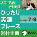 オフィスのオトナ語 ぴったり英語フレーズ [ROUND 7-9] 【アルク】