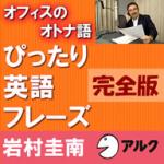 オフィスのオトナ語 ぴったり英語フレーズ [完全バージョン] 【アルク】