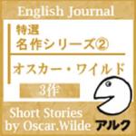 ENGLISH JOURNAL特選 名作シリーズ 2  オスカーワイルド3作 【アルク】
