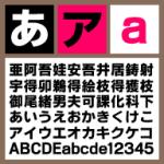 セイビイサラゴEB【Win版TTフォント】【ゴシック体】