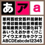 セイビイサラゴUB【Win版TTフォント】【ゴシック体】