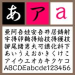 セイビシバB【Win版TTフォント】【行書体】【手書き風】