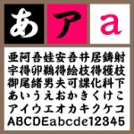 セイビシバUB【Win版TTフォント】【行書体】【手書き風】