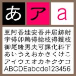 セイビミタM【Win版TTフォント】【隷書】【筆書系】
