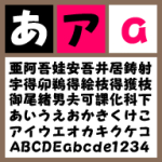 セイビ特太角ポップ体【Win版TTフォント】【POP体】【角ゴシック系】
