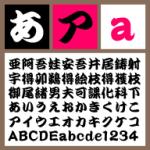 セイビジンダイUB【Win版TTフォント】【勘亭流】【江戸文字系】【筆書系】